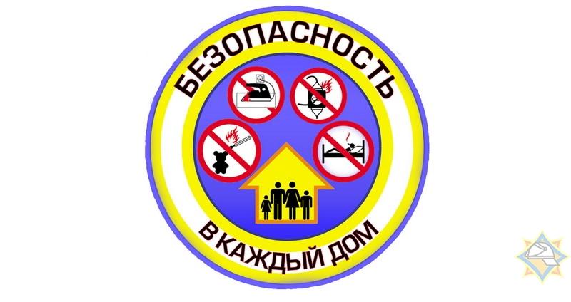 Стартовала республиканская акция «Безопасность – в каждый дом!»