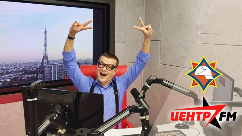 Новая тематическая викторина МЧС появится в эфире радиостанции «Центр FM» с 11 мая