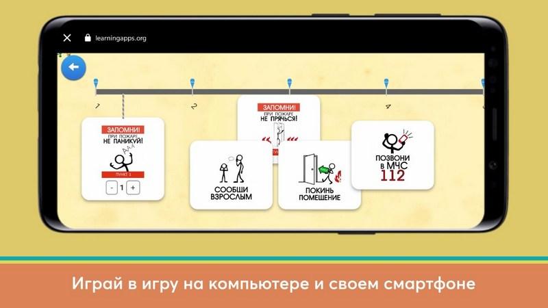 «Шаги спасения»: новая онлайн-игра от МЧС