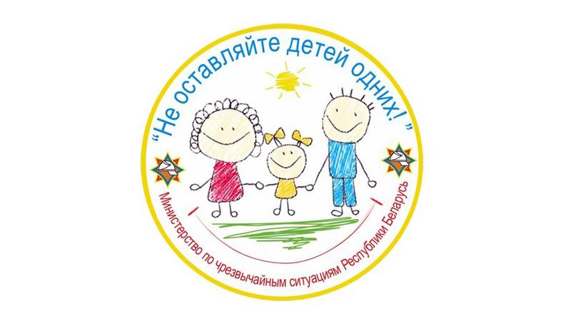 3 мая начинается республиканская акция «Не оставляйте детей одних!»
