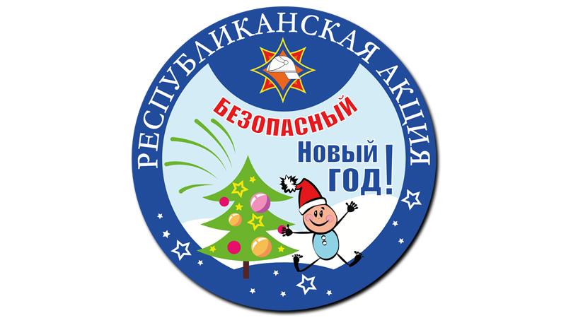 Республиканская акция МЧС «Безопасный Новый год!» стартовала 3 декабря