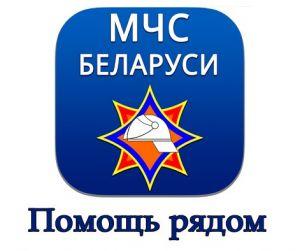 МЧС Беларуси: Помощь рядом