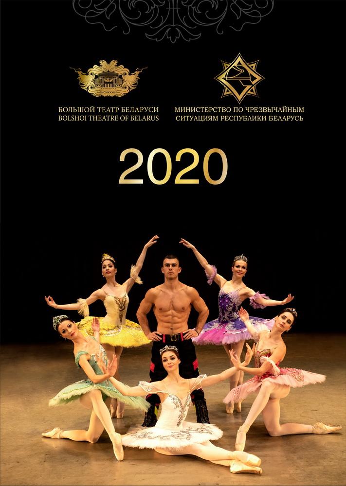 Премьера совместного проекта МЧС и Большого театра состоялась в Минске
