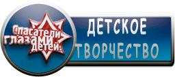 tvorhestvo_0x0.png